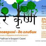 лекция с Б.Ч. Бхарати Свами от 28 мая 2015 года, Вайшнавский Фестиваль, Запорожье