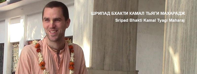 Бхакти_Камал_Тьяги_Махарадж