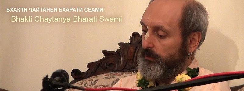 Бхакти-Чайтанья-Бхарати-Свами_78