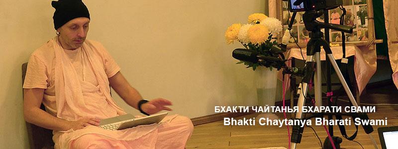 Бхакти-Чайтанья-Бхарати-Свами_92