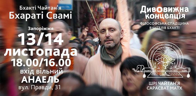 Бхарати Свами в Запорожье 13-14 ноября 2015