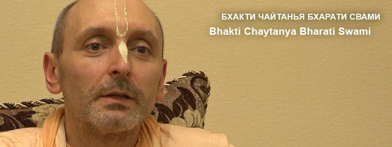 Лекция с Б.Ч. Бхарати Свами от 15 ноября 2015 года, Киев, Проповеднический тур по Украине