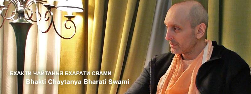 Беседы с Б.Ч. Бхарати Свами от 13 ноября 2015 года, Запорожье, Проповеднический тур по Украине