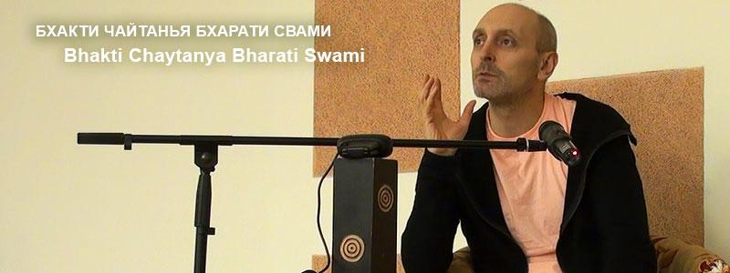 Бхакти-Чайтанья-Бхарати-Свами_104