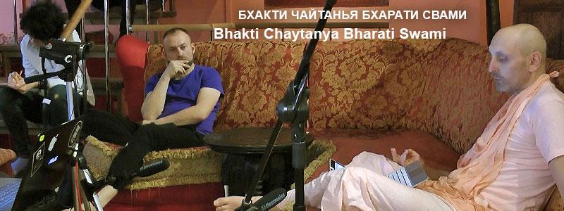 Шримад Бхагаватам 10.3 Глава 87 «Слово, изречённое Ведами» Стихи 42 и далее | Лекция Б.Ч. Бхарати Свами от 22 ноября 2015 года, Москва