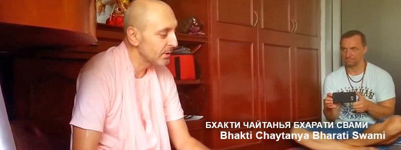 Лекция с Б.Ч. Бхарати Свами