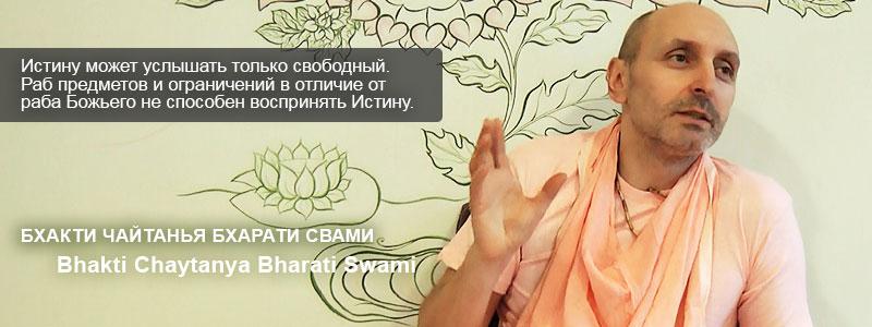Шримад Бхагаватам 10.3 Глава 87 «Слово, изречённое Ведами» Стихи 40-41 | Лекция Б.Ч. Бхарати Свами от 8 ноября 2015 года, Москва