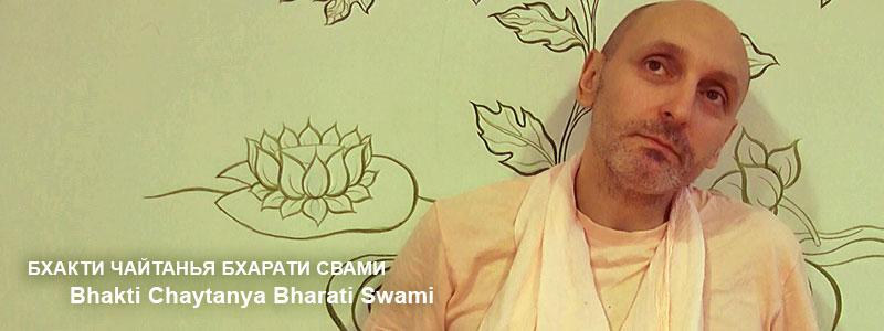 Бхакти-Чайтанья-Бхарати-Свами_108