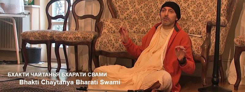 «В мире форм, которым я служу» | Лекция с Б.Ч. Бхарати Свами от 12 декабря 2015 года, Мёкмюль, Германия (ЧАСТЬ 2)