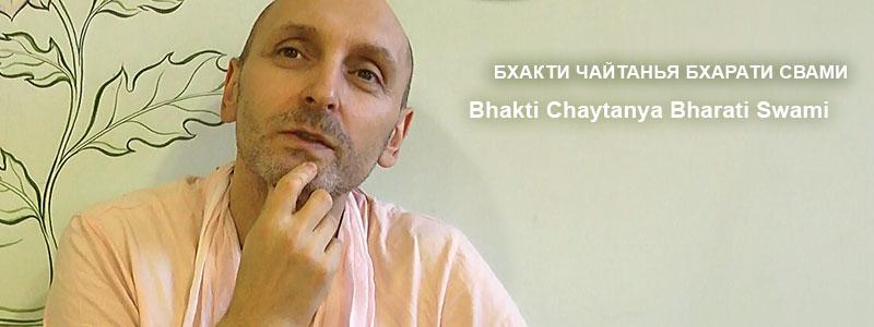 «День нашего ухода» | Лекция с Б.Ч. Бхарати Свами от 28 декабря 2015 года, Москва