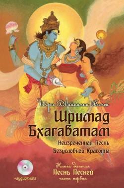 Шримад Бхагаватам 10.1 купить книгу