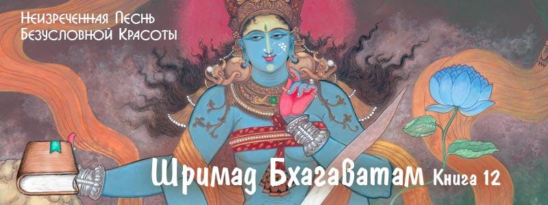 Текст: Шримад Бхагаватам Книга 12 «Откровение блаженного Шуки»
