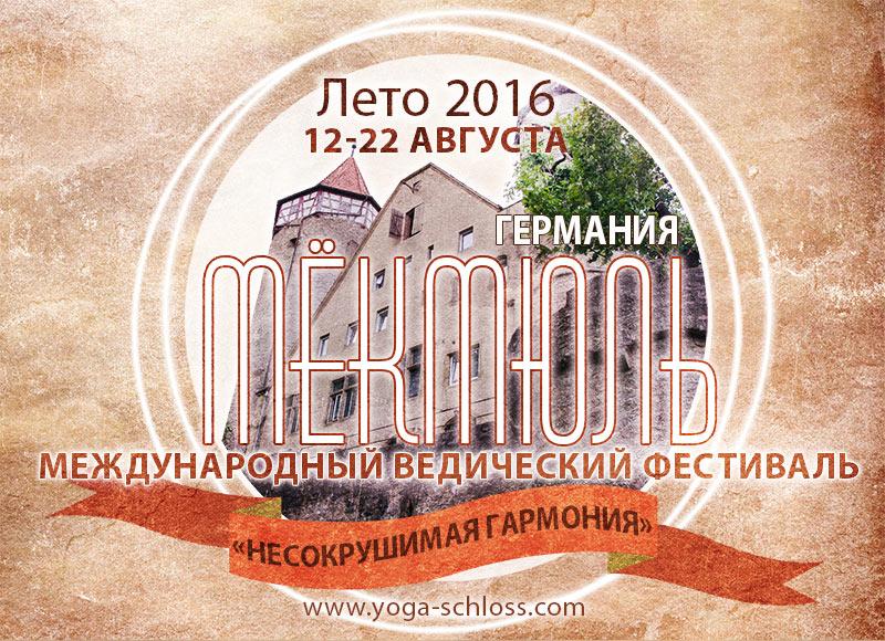 12-22 августа 2016 Международный Ведический Фестиваль в Германии
