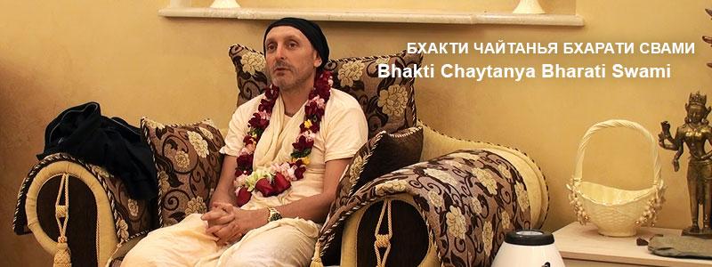 «Освобождение от иллюзий» | Лекция Б.Ч. Бхарати Свами от 12 июня 2016 года (вечер), Киев