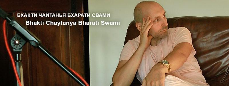 «Ich bin die einzige Realität» | Bhakti Chaytanya Bharati Swami Evening 13. August 2016 Moeckmuehl. Germany SARASWATA YOGA SCHLOSS