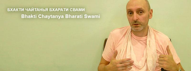 Шримад Бхагаватам 11. Глава 13 «Учение Божественного Лебедя». Стихи 11 и далее | Лекция Б.Ч. Бхарати Свами от 4 сентября 2016 года