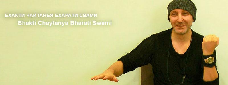 Шримад Бхагаватам 11. Глава 15 «Сверхъестественные способности» | Лекция Б.Ч. Бхарати Свами от 18 сентября 2016 года