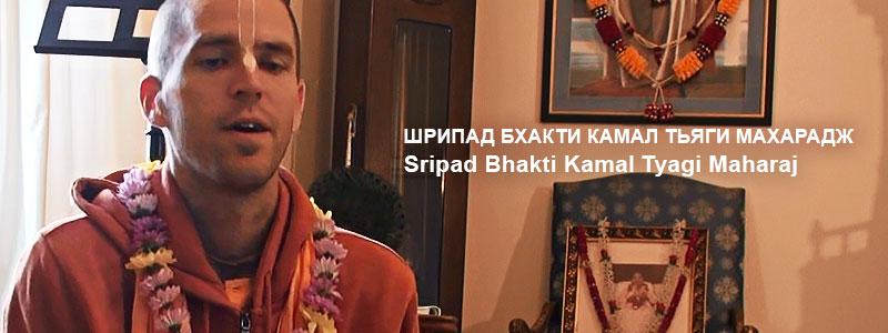 «There is no time to waste!»   Class of Bhakti Kamal Tyagi Maharaj, August 22, 2016 Möckmühl Germany