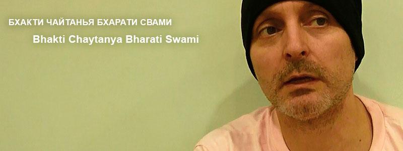 Шримад Бхагаватам 11. Глава 17 «Сословия и духовные чины» | Лекция Б.Ч. Бхарати Свами от 2 октября 2016 года