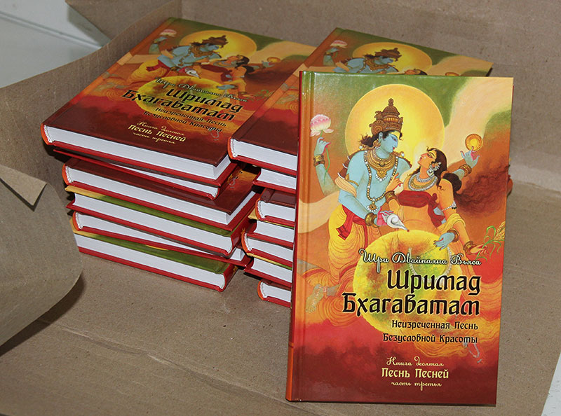 Вышла в печать книга Шримад Бхагаватам 10.3!