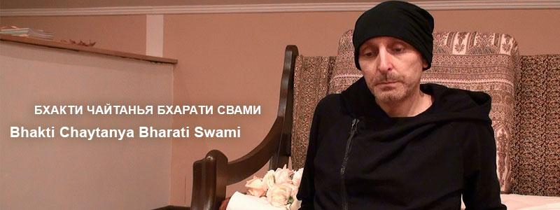 «День Ухода Сарасвати Тхакура» | Лекция Б.Ч. Бхарати Свами от 17 декабря 2016 года, Киев