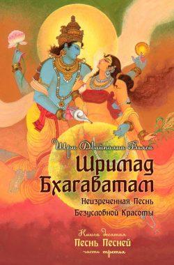 Шримад Бхагаватам 10.3 купить книгу