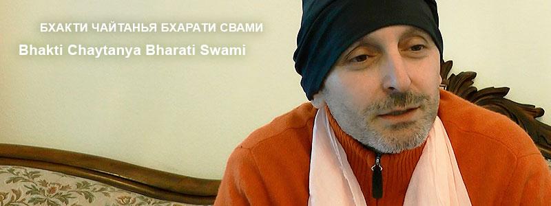 Шримад Бхагаватам 11. Глава 28 «Познание себя» | Лекция Б.Ч. Бхарати Свами от 30 декабря 2016 года, Мёкмюль, Германия