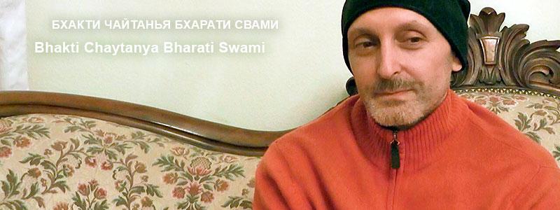Шримад Бхагаватам 11. Глава 29 «Напутствие Уддхаве» | Лекция Б.Ч. Бхарати Свами от 30 декабря 2016 года, Мёкмюль, Германия