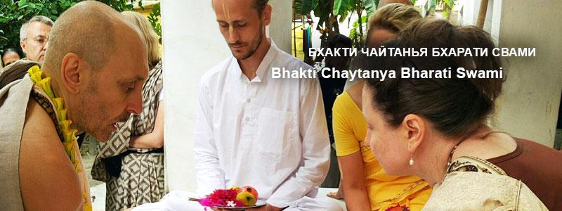 «Аштанга Виньяса Йога» | Беседа Б.Ч. Бхарати Свами от 12 марта 2017 года, Навадвип, Индия