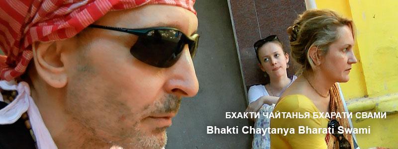 «Беседа под сенью Сиддха Бакула» | Беседа Б.Ч. Бхарати Свами от 1 марта 2017 года, Джаганнатха Пури, Индия