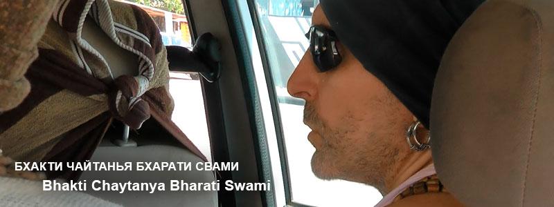 «Сила от учителя» | Лекция Б.Ч. Бхарати Свами от 3 марта 2017 года, по дороге в Корнак к храму Солнца, Орисса, Индия