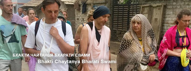 «Навадвип Дхам Парикрама 2017» Часть 4   Лекция Б.Ч. Бхарати Свами от 11 марта 2017 года, Навадвипа, Индия