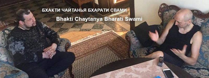 «Дасья Раса» | Лекция Б.Ч. Бхарати Свами от 28 марта 2017 года, Мёкмюль, Германия