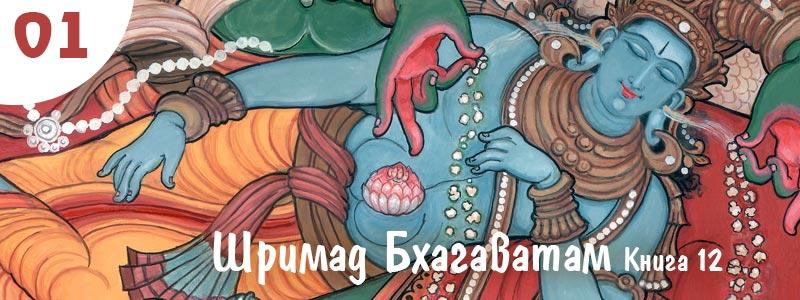 Шримад Бхагаватам Книга 12. Глава 1. (текст) Развращение царского сословия