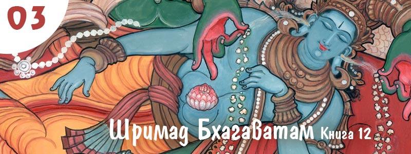 Шримад Бхагаватам Книга 12. Глава 3. (текст) Череда земных веков