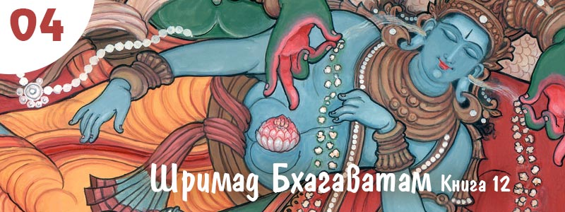 Шримад Бхагаватам Книга 12. Глава 4. (текст) Четыре кончины мира
