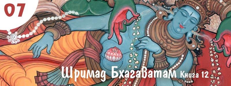 Шримад Бхагаватам Книга 12. Глава 7. (текст) Былинные Предания