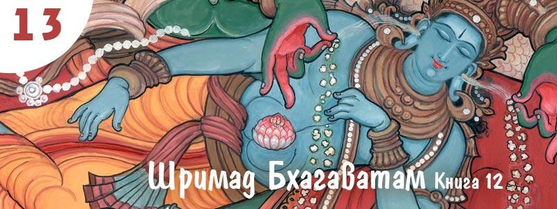 Шримад Бхагаватам Книга 12. Глава 13. (текст) Достояния Шримад Бхагаватам