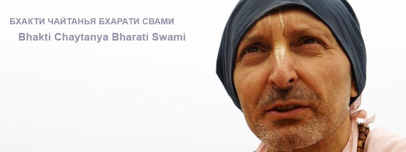 «Матхи и самадхи» | Лекция Б.Ч. Бхарати Свами от 8 апреля 2017 года.