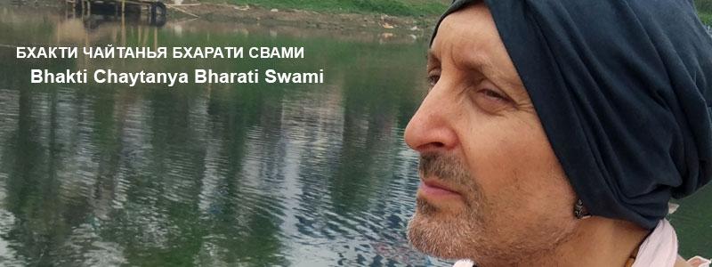 «Мантры на санскрите» | Лекция Б.Ч. Бхарати Свами от 9 апреля 2017 года.