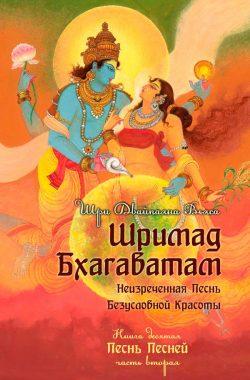 Шримад Бхагаватам 10.2 купить книгу