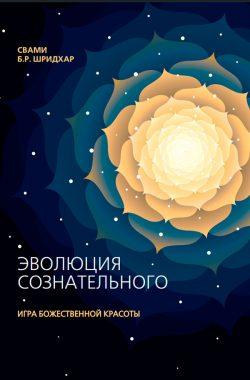 Эволюция Сознательного — Игра Божественной Красоты