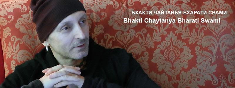 «Кризис веры» | Лекция Б.Ч. Бхарати Свами от 4 июня 2017 года.