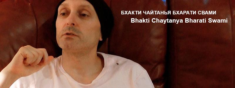 Шри Чайтанья Чаритамрита. Ади-Лила, Глава 1 «Духовные Учители» Стихи 11-60