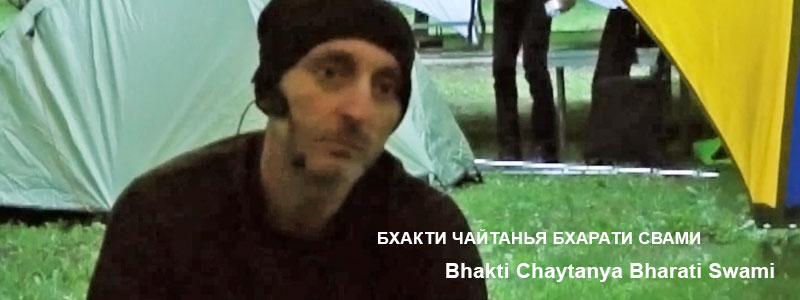 «День Йоги» | Лекция Б.Ч. Бхарати Свами от 25 июня 2017 года.