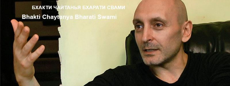 «Общение с маявади» | лекция Б.Ч. Бхарати Свами (Александр Драгилев) от 4 августа 2017 года.