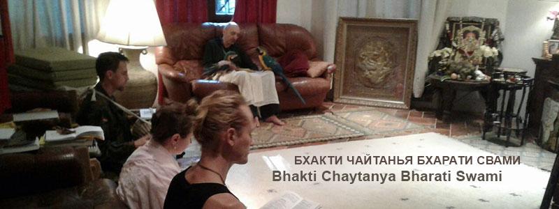 «Личность VS организация» | частная беседа с Б.Ч. Бхарати Свами (Александр Драгилев) от 13 августа 2017 года.