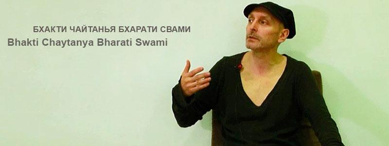 «Атмасфера» | лекция с Б.Ч. Бхарати Свами (Александр Драгилев) от 13 августа 2017 года.
