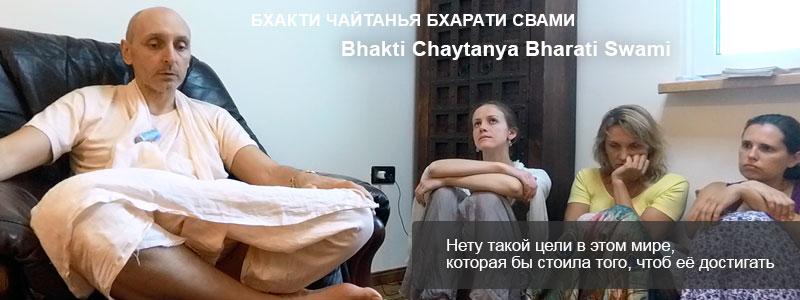 «Социальная адаптация» | лекция с Б.Ч. Бхарати Свами (Александр Драгилев) вечер 22 августа 2017 года, Нойденау, Германия