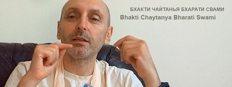 «Лила выше, чем среда сознания» | лекция с Б.Ч. Бхарати Свами (Александр Драгилев) утро 25 августа 2017 года, Нойденау, Германия